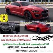 موستنج GT500 موديل 2020 جديدة اعلان 2524