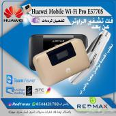 فك تردد راو تر Huawei Mobile Wi-Fi Pro e5770s