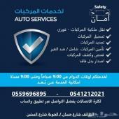 خدمات المركبات