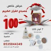 مصباح القرآن الكريم المطور ب 100 ريال فقط
