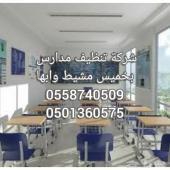 شركة تنظيف مدارس بخميس مشيط وابها