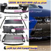 صدام شبك LEXUS is 2018 F SPORT الجوهرة لكزس