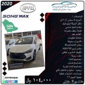 بي واي دي SONG MAX . جديدة .2020