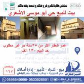 بيت للبيع حي ابو موسى الاشعري