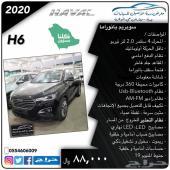 هافال H6 فل كامل و استاندر. جديدة .2020