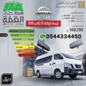 اورفان 13 ركاب ديزل سعودي 2020 ب 93900 ريال