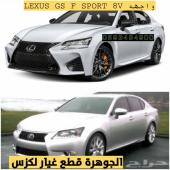 واجهه LEXUS GS 2019  F SPORT تركب 2013