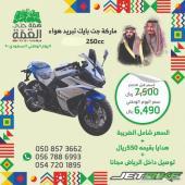ريس  250cc خصومات اليوم الوطنى 90