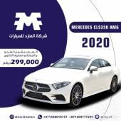 مرسيدس CLS350 AMG كيت موديل 2020