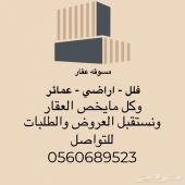 مسوقه تستقبل العروض والطلبات العقاريه