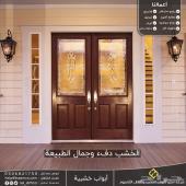 أبواب خشب بجودة عالية - تفصيل حسب الطلب