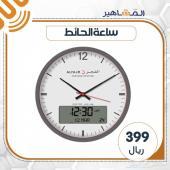 ساعات الفجر والحرمين للبيوت والمساجد