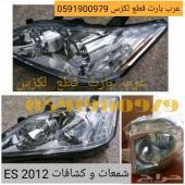 شمعات امامي تجاري جديد لكزس ES350 2010-2012