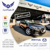 مازدا 3 2018 سعودي مستخدم نظيف مشروط