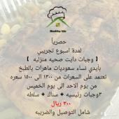 وجبات دايت صحيه خميس مشيط وابها