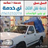 دباب نقل اغراض بيت ونيت نقل عفش
