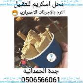 محل اسكريم للتقبيل لدواعي السفر - 0506566061