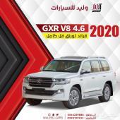 جى اكس ار GXR 4.6 قراند تورينق2020جلد خليجي