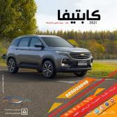 شفروليه كابتيفا2021 LS بافضل الاسعار