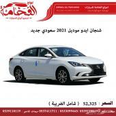 شنجان ايدو موديل 2021 سعودي جديد