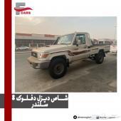 شاص ديزل دفلوك 8 سلندر سعودي 2020
