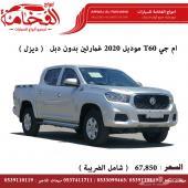 ام جي T60 موديل 2020 غمارتين ديزل سعودي
