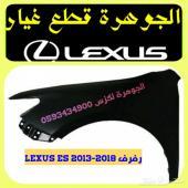 رفرف كبوت صدام  LEXUS ES 2007 الجوهرة لكزس