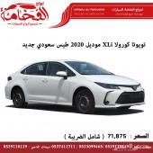 تويوتا كورولا XLi موديل 2020 سعودي جديد