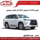 لكزس LX 570 موديل 2021 فل كامل S سعودي