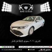 كامري GLE سعودي 2020