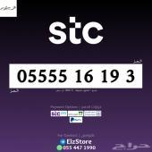 أرقام مميزة من STC