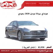 هونداي سوناتا موديل 2020 سعودي جديد