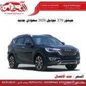 جيتور X70 موديل 2020 نصف فل سعودي جديد