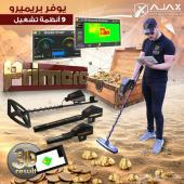 جهاز كشف الذهب والكنوز اجاكس بريميرو 2020