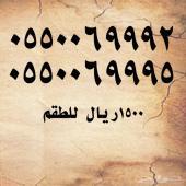 ارقام مميزة جميع المقسمات