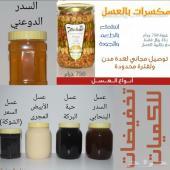 تخفيضات رمضان مع عسل الرحيق الصافي الاصلي