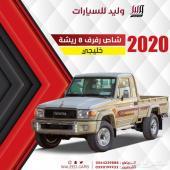 شاص رفرف 8ريشة موديل 2020