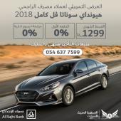 سوناتا  2018  سبريم فل كامل.. سعودي اصفار