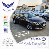 مازدا 3 2018 سعودي مستخدم نظيف