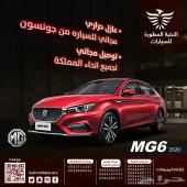 MG 6 موديل 2020 فل كامل