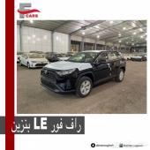 راف فور LE ستاندر. بنزين  سعودي 2021