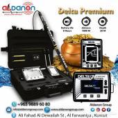 جهاز كشف الذهب Delta-Premium بسعر الجمله
