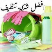 شركة تنظيف فلل شقق خزانات بالمدينة المنورة