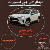 رافور 2019 سياحي بنزين اصفار سعودي
