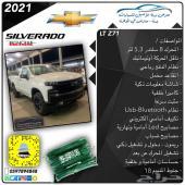 شفرولية سلفرادو LT Z71 تريل بوس . جديدة .2021