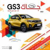 GS3 جي اس 3 بأفضل الأسعار فل كامل