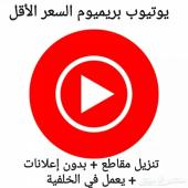 يوتيوب بريميوم 7 ريال الشهر