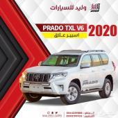 برادو TXLبنزين 6 سلندراسبير علاق 2020 خليجي