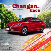 شانجان ايدو2021 بأفضل الأسعار