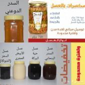 تخفيضات الرحيق الصافي للعسل الجبلي الاصلي